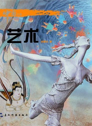 中国文化系列丛书:中国文化·艺术(中)