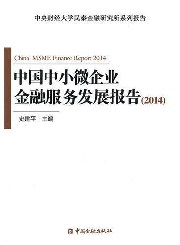 中国中小微企业金融服务发展报告(2014)