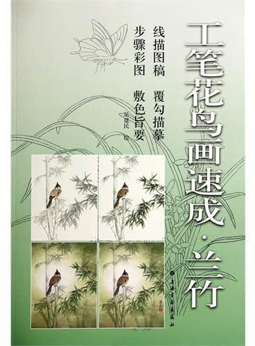 工笔花鸟画速成·兰竹