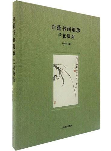 白蕉书画遗珍——兰花册页