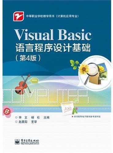 Visual Basic语言程序设计基础(第4版)