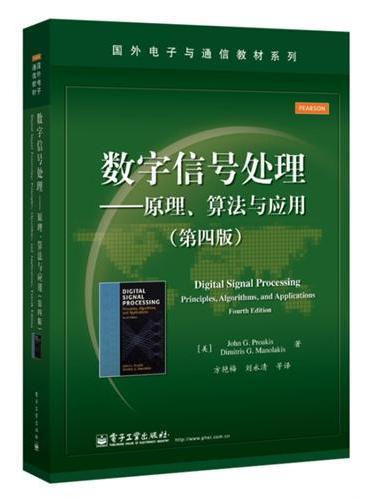 数字信号处理——原理、算法与应用(第四版)