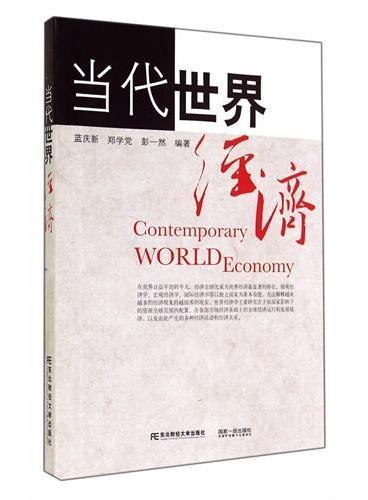 新世纪研究生教学用书·财经通用·当代世界经济