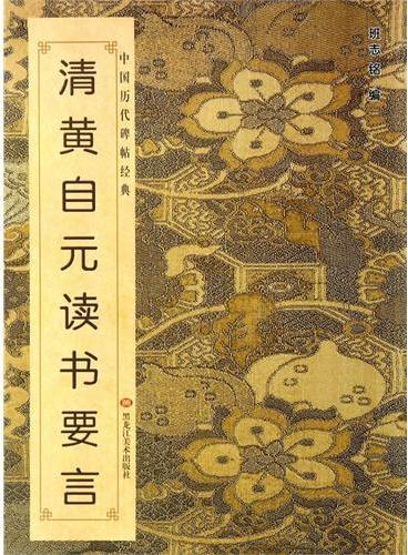 中国历代碑帖经典-清黄自元读书要言