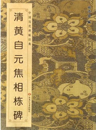 中国历代碑帖经典-清黄自元焦相栋碑