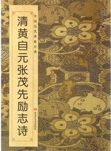 中国历代碑帖经典-清黄自元张茂先励志诗