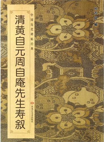 中国历代碑帖经典-清黄自元周子庵先生寿叙