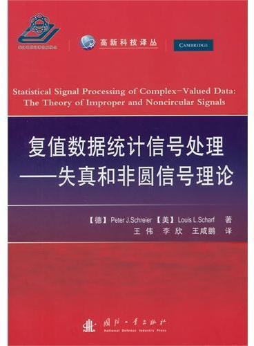 复值数据统计信号处理-失真和非源信号理论