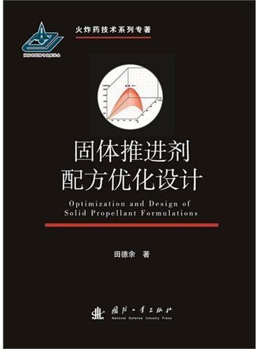 固体推进剂配方优化设计