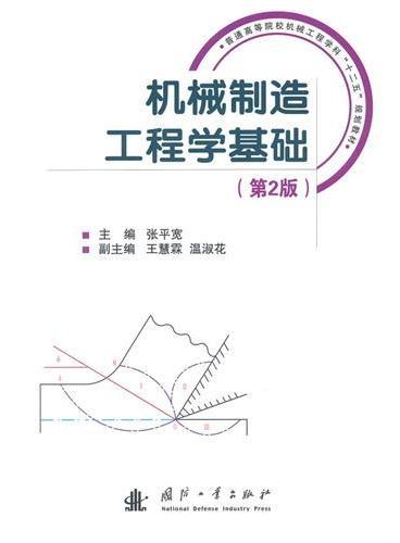 机械制造工程学基础(第2版)