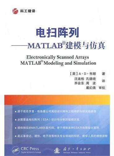 电扫阵列——MATLAB建模与仿真
