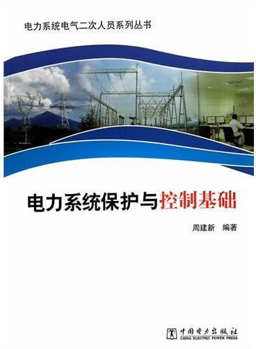 电力系统保护与控制基础