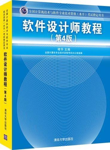 全国计算机技术与软件专业技术资格(水平)考试指定用书·软件设计师教程(第4版)