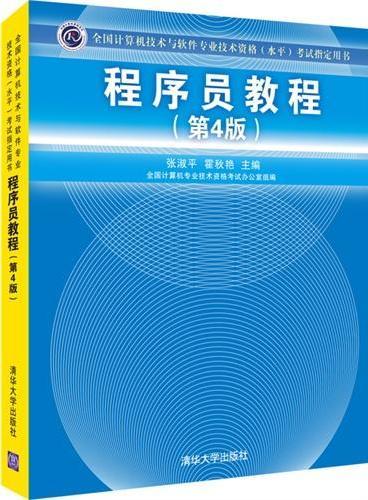全国计算机技术与软件专业技术资格(水平)考试指定用书·程序员教程(第4版)