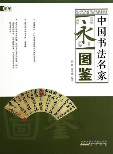 中国书法名家图鉴