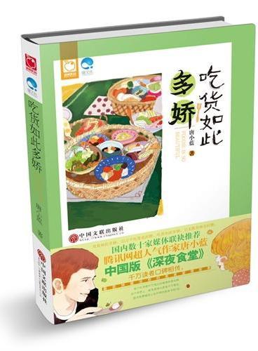 吃货如此多娇(中国版《深夜食堂》,每一个吃货的爱情辞典!唯有爱情可与美食兼得。随书赠:美食书签。)