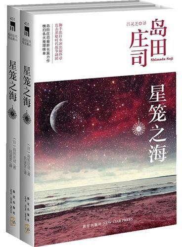 星笼之海(上、下)(直击黑船时代战争谜团 御手洗日本演出最终章!)