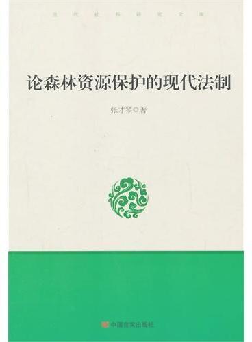 论森林资源保护的现代法制