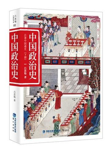 《中国政治史(吕著中国通史下部)》