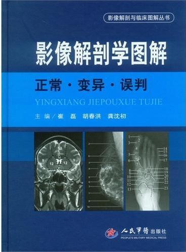 影像解剖学图解.正常.变异.误判.影像解剖与临床图解丛书
