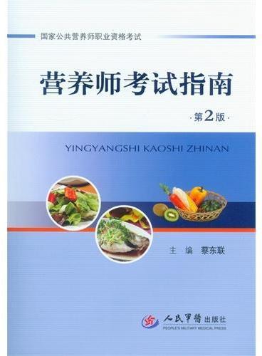 营养师考试指南第2版