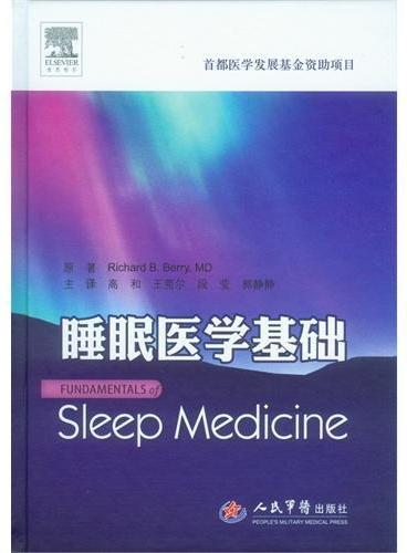 睡眠医学基础