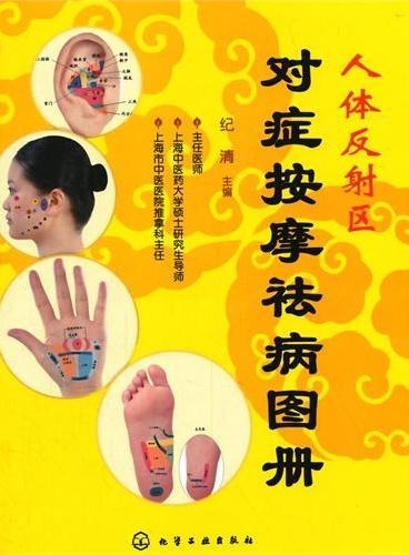 人体反射区对症按摩祛病图册