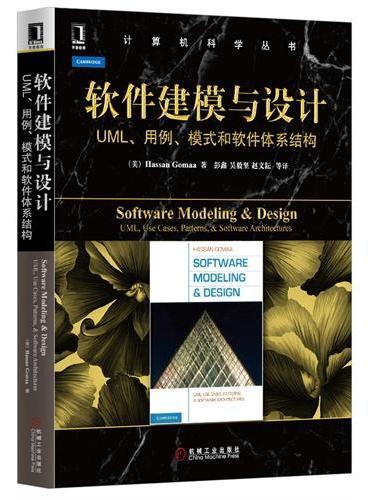 软件建模与设计:UML、用例、模式和软件体系结构