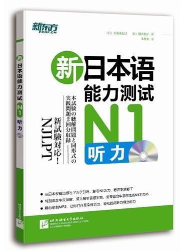新日本语能力测试N1听力(附MP3)(引自日本权威出版社,特别添加中文详解,复习N1听力专项,有这本就够了!)--新东方大愚日语学习丛书