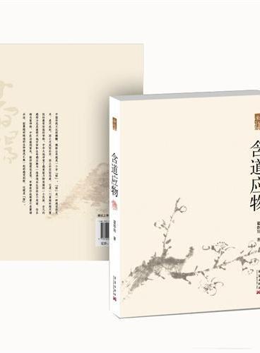 含道应物——尚雅丛书霍春阳卷