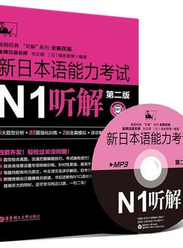新日本语能力考试N1听解(第2版)(附MP3光盘)