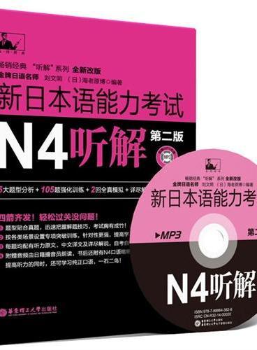 新日本语能力考试N4听解(第2版)(附MP3光盘)