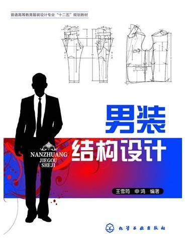 男装结构设计(王雪筠)