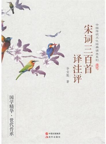 宋词三百首译注评(中国传统文化经典读本系列)