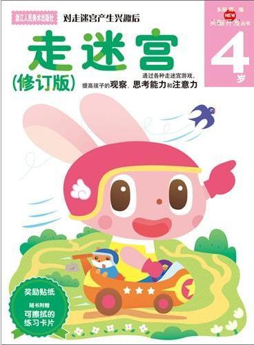 多湖辉新头脑开发丛书:走迷宫(修订版)4岁(通过各种走迷宫游戏,提高孩子的观察、思考能力和注意力。)