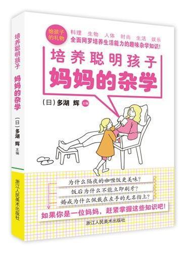 培养聪明孩子:妈妈的杂学