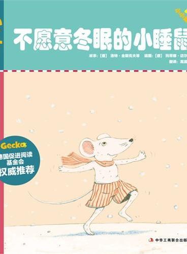 小小变色龙:不愿意冬眠的小睡鼠  (德国促进阅读基金会权威推荐!不爱睡觉,让每个孩子都感觉似曾相识。这个充满童趣与想象的故事,让孩子在无际的幻想世界中得到诗意的浸润和抚慰,感受各种奇妙与美好的滋味。)