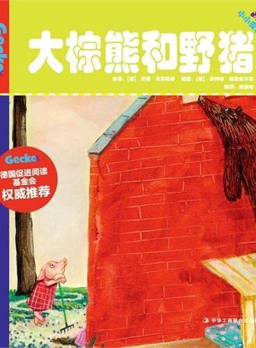 小小变色龙:大棕熊和野猪  (德国促进阅读基金会权威推荐!两只小动物,怦然心动的相遇,谱写了一曲大自然里的友情童话。一部教会孩子寻找友谊的浪漫暖心之作。)