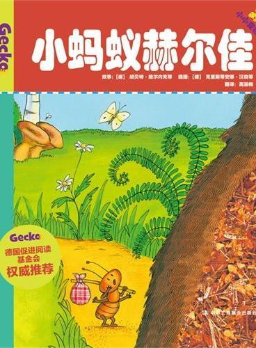 小小变色龙:小蚂蚁赫尔佳  (德国促进阅读基金会权威推荐!温暖的家是孩子成长中的安全感,虚心坚持才终能到达目的地。一部为孩子带去勇气与力量的正能量绘本。)