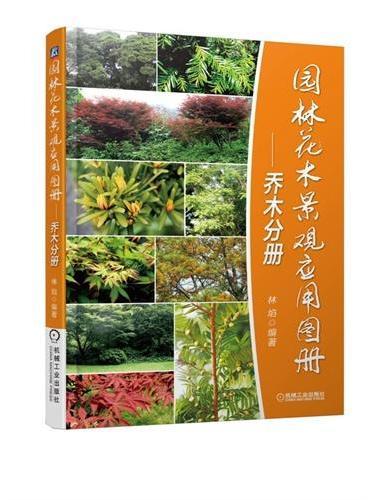 园林花木景观应用图册——乔木分册