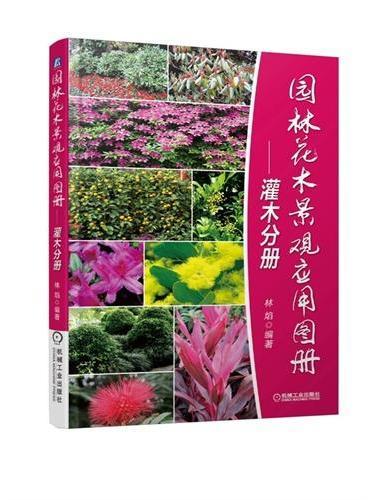 园林花木景观应用图册——灌木分册
