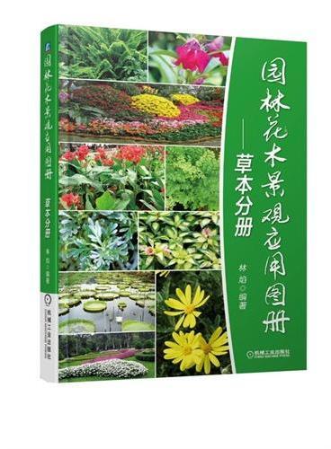 园林花木景观应用图册——草本分册