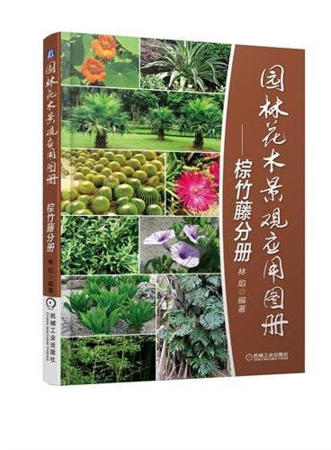 园林花木景观应用图册——棕竹藤分册