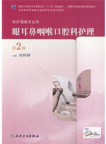 眼耳鼻咽喉口腔科护理(第2版/高职中医护理)