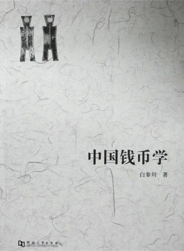 中国钱币学