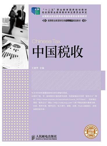 """中国税收(""""十二五""""职业教育国家规划教材 经全国职业教育教材审定委员会审定)"""
