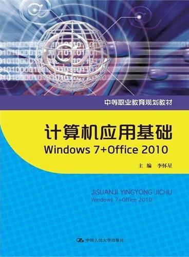 计算机应用基础:Windows 7+Office 2010