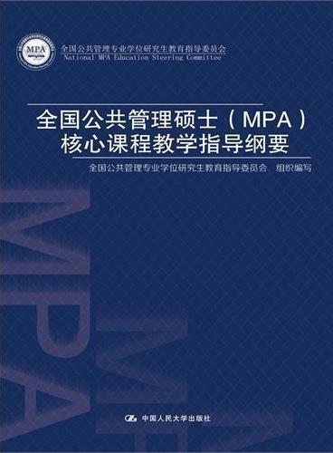 全国公共管理硕士(MPA)核心课程教学指导纲要