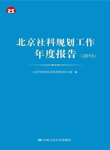 北京社科规划工作年度报告(2013)