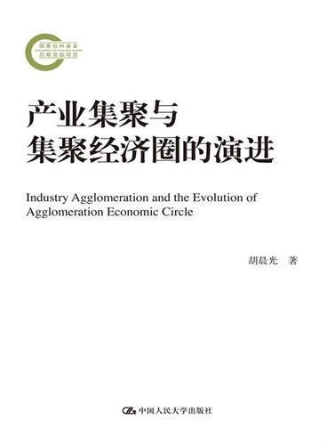 产业集聚与集聚经济圈的演进(国家社科基金后期资助项目)